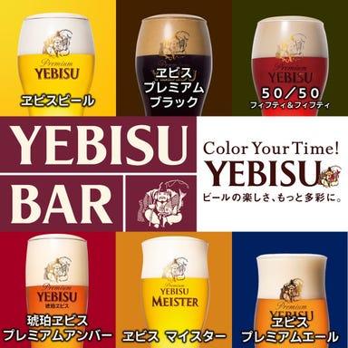 YEBISU BAR 東京ドームシティ店 こだわりの画像