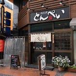 姉妹店『とんぺい上大岡』は、ここから歩いて20秒!