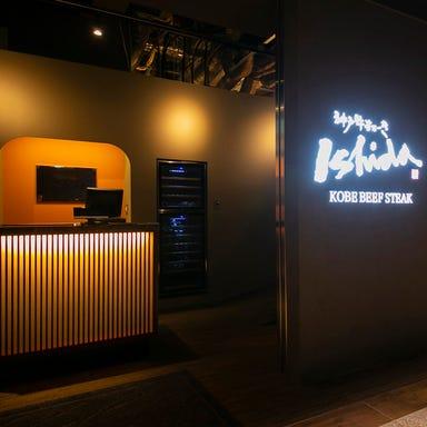 神戸牛 ステーキ Ishida. LINKS UMEDA店 メニューの画像