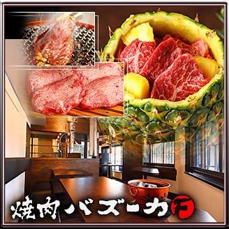 焼肉バズーカF 新宿西口本店