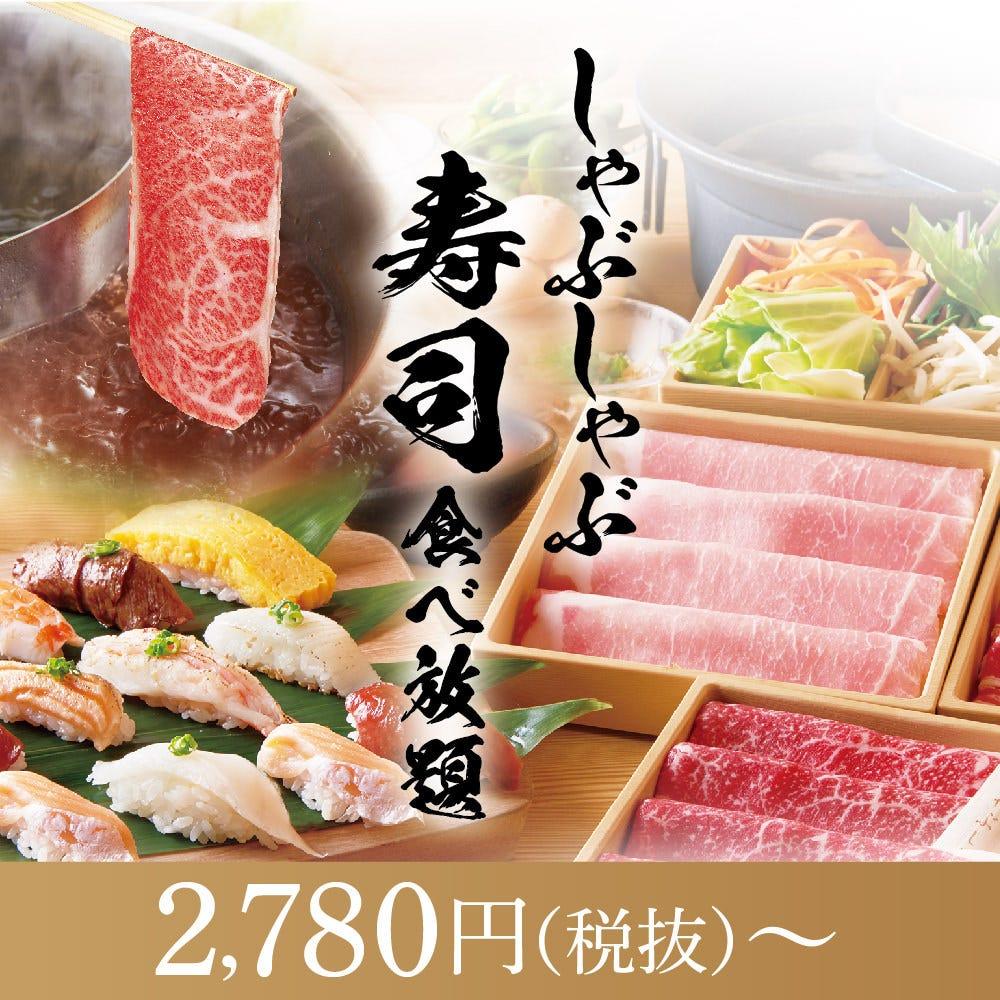 しゃぶしゃぶ温野菜若松高須店