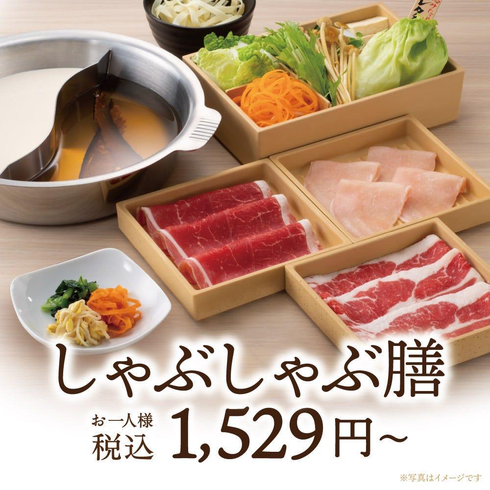 しゃぶしゃぶ温野菜 松阪店