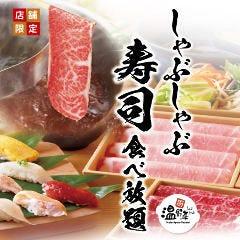 しゃぶしゃぶ温野菜 和歌山岩出店
