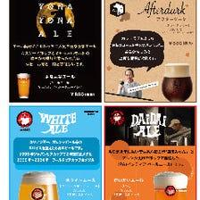 個性溢れる四種の生ビールが新登場!