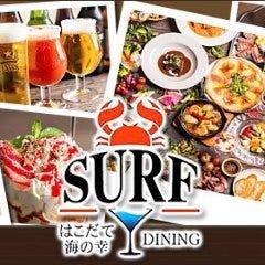 海の幸DINING SURF