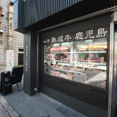 炭火ステーキ 听 鹿児島店