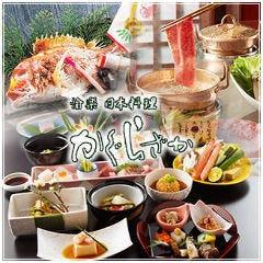 愉楽 日本料理 かぐらざか 多田本店