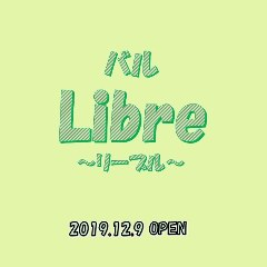 Libre ~リーブル~