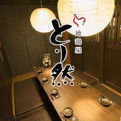 個室×肉居酒屋  燦然(さんぜん) 本厚木店