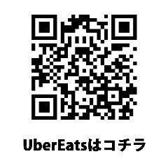 UberEats(デリバリー)をご希望の方はコチラ!