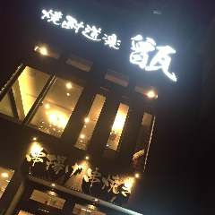 焼酎道楽 甑
