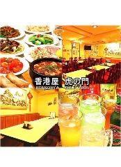 中華料理 香港屋 虎ノ門店
