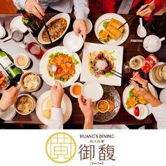 Szechwan Cuisine YIFU 四川料理 御馥 大阪マルビル本店
