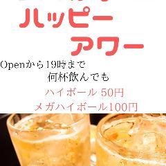 九州横丁 九太郎 土浦店