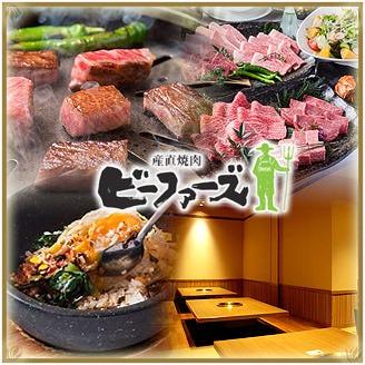 産直焼肉ビーファーズ 泉佐野店