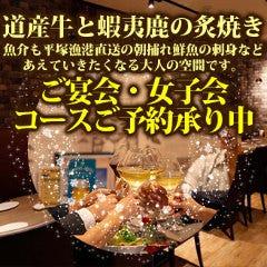 六方 きなりっしゅ (ロッポウ キナリッシュ)