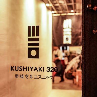KUSHIYAKI 320  メニューの画像