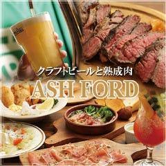 肉×クラフトビール ASHFORD