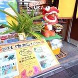 明治通り沿いにある当店。可愛いシーサーがお出迎えします。