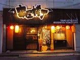 串屋横丁 五井駅前店