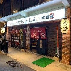 セルフ焼肉専門 じょんじょん×北谷龍 宮古島店