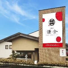 町家カフェ 太郎茶屋鎌倉 亀田店