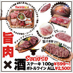 精肉・卸の肉バル Sanoso