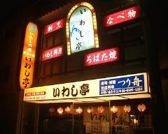 海鮮和食 いわし亭 杉本町店