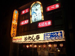 海鲜和食 いわし亭 杉本町店