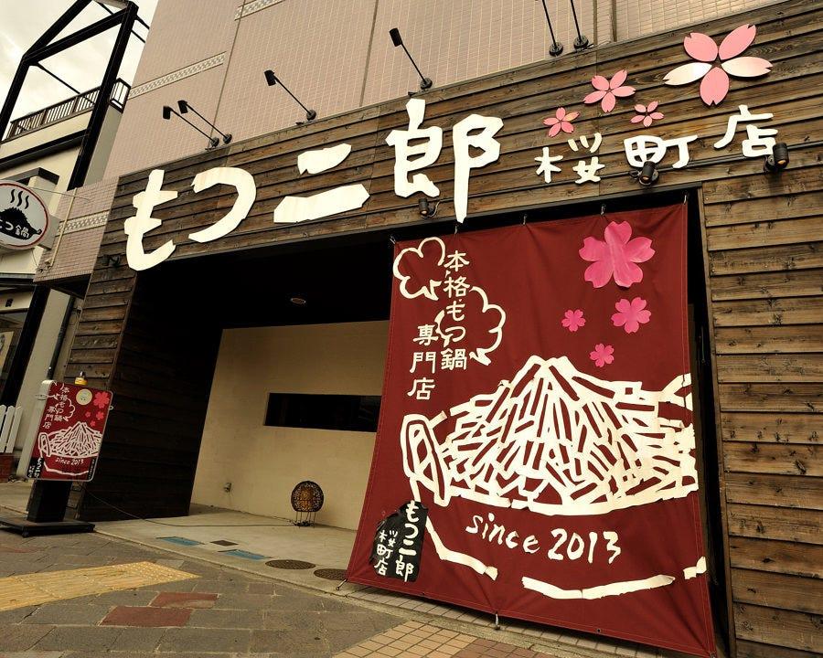 もつ二郎 桜町店