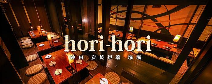 炭焼炉端 堀堀 〜hori-hori〜 神田駅前店