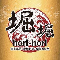 炭焼炉端 堀堀 ~hori-hori~ 神田駅前店