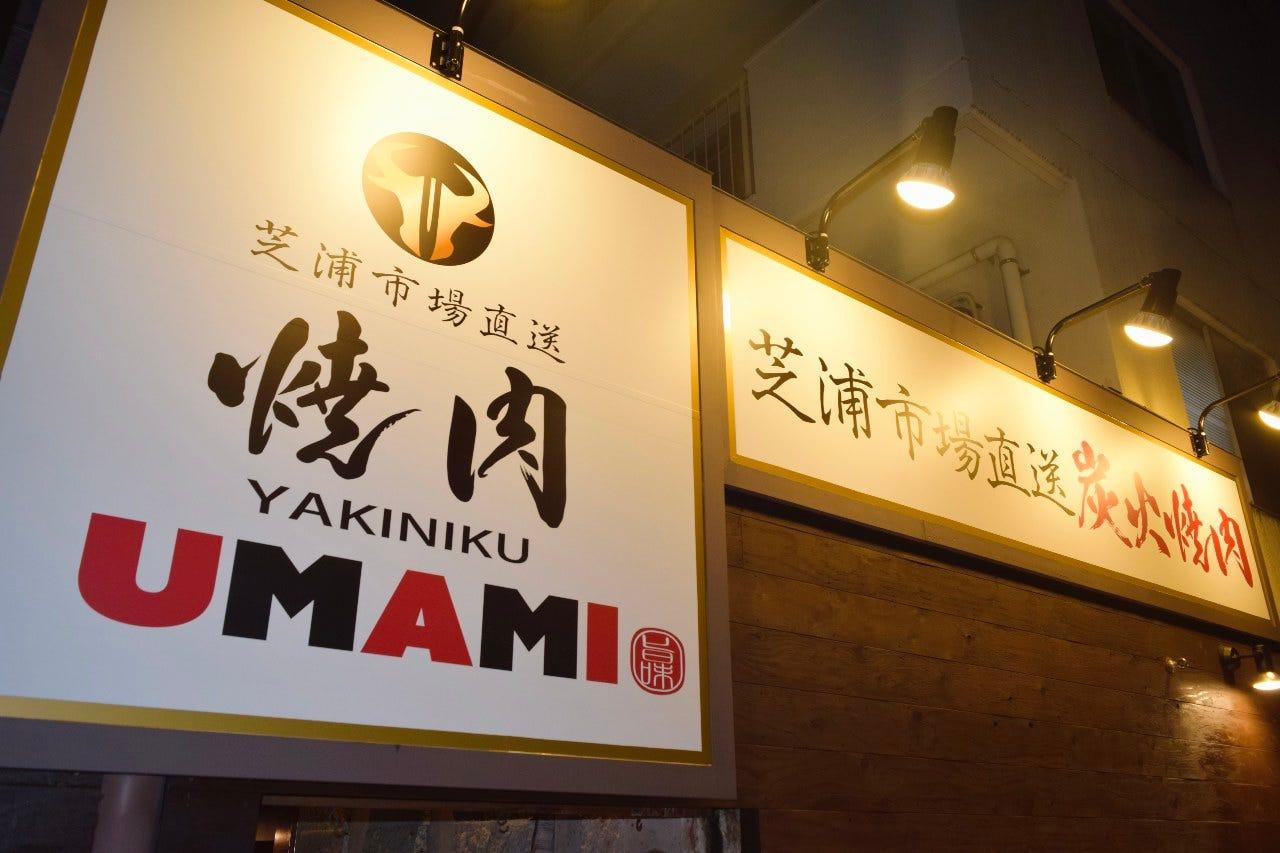 焼肉UMAMI飯田橋店