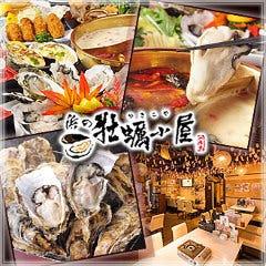 産地直送牡蠣食べ放題 浜の牡蠣小屋 関内本店