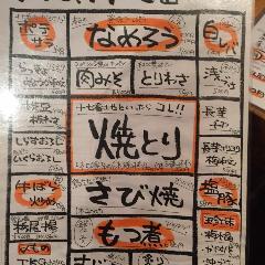 高田馬場 個室居酒屋 十七番地