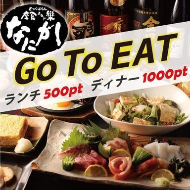 肉と魚とめん料理 なにがし 豊田コモスクエア店 メニューの画像