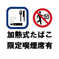 【分煙】受動喫煙対策もばっちり