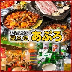 絶品サムギョプサル×旨辛チーズタッカルビ あぷろ 西新店