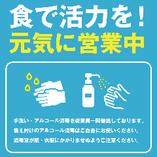 従業員一同アルコール消毒を徹底して行っております。