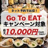 Go To EATキャンペーン参加中!最大1万円分ポイント還元!