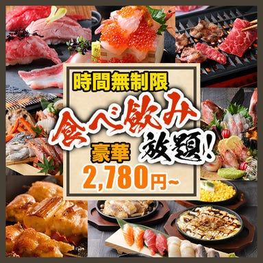 205種 無制限食べ飲み放題 おとずれ 姫路駅店 こだわりの画像