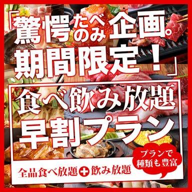 205種 無制限食べ飲み放題 おとずれ 姫路駅店 コースの画像