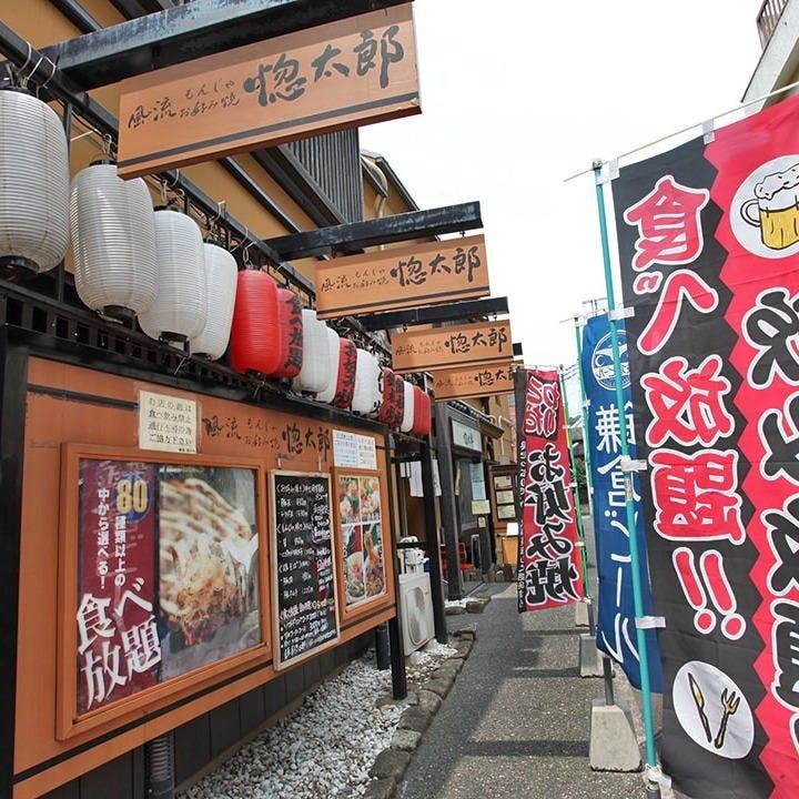 Okonomiyaki Monjayaki Tabehodai Kamakura Horetaroh