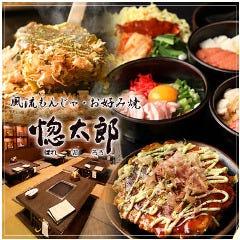 お好み焼き・もんじゃ焼き食べ放題 鎌倉愡太郎