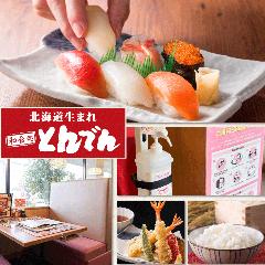 北海道生まれ 和食処とんでん 南16条店