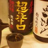 """""""日本酒"""" お料理にぴったりと合うキリッとした味わい"""