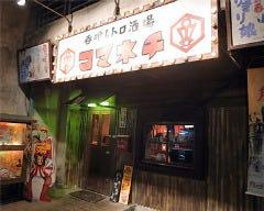 呑喰レトロ酒場 コマネチ 本店