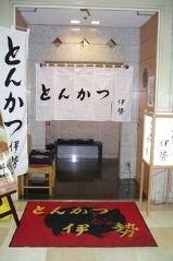 伊勢 新宿野村ビル店
