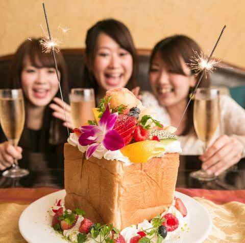 誕生日、記念日、結婚お祝い会などパセラ名物ハニトーでお祝い♪