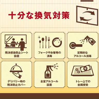 カラオケパセラ横浜関内店  こだわりの画像